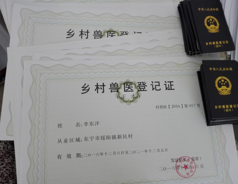 乡村兽医登记�y�-��+_东宁市全面完成乡村兽医登记,网上信息 系统录入和颁发登记证工作