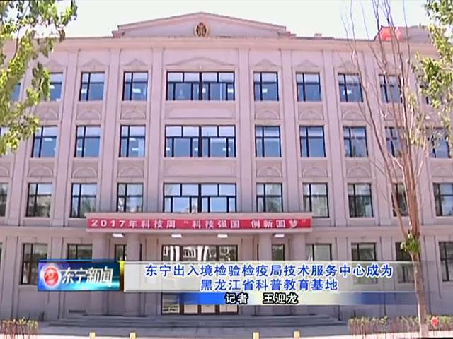 东宁出入境检验检疫局技术服务中心成为黑龙江省