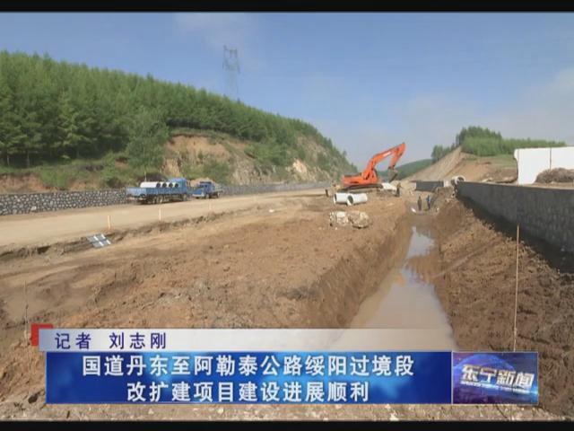 国道丹东至阿勒泰公路绥阳过境段改扩建项目建设
