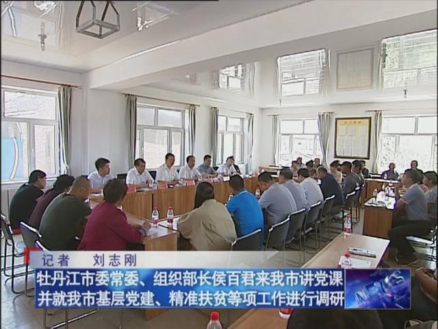 牡丹江市委常委、组织部长侯百君来我市讲党课 并