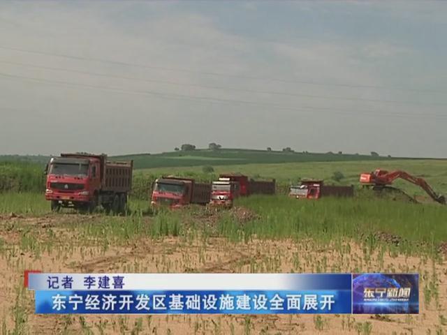 东宁经济开发区基础设施建设全面展开
