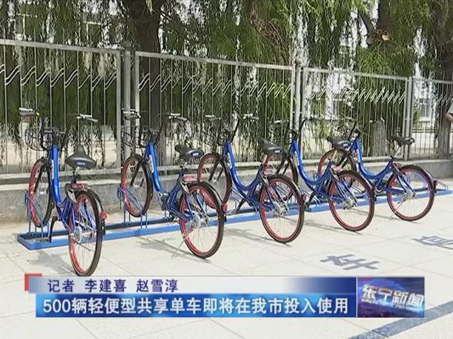 500辆轻便型共享单车即将在我市投入使用