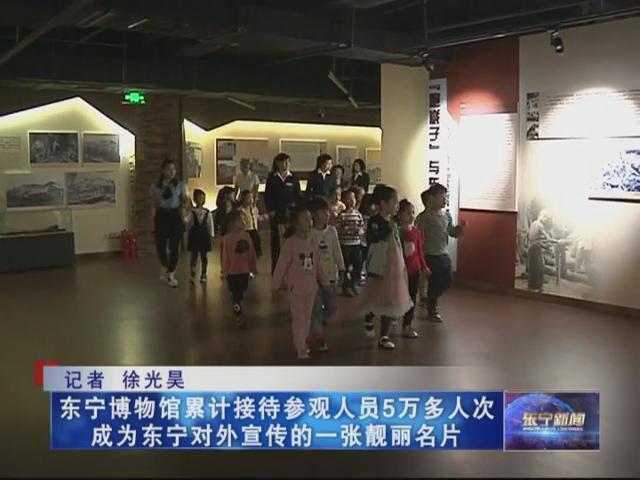 东宁博物馆累计接待参观人员5万多人次 成为我市