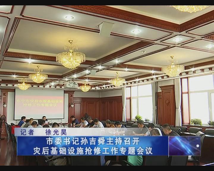市委书记孙吉舜主持召开灾后基础设施抢修工作专题会议
