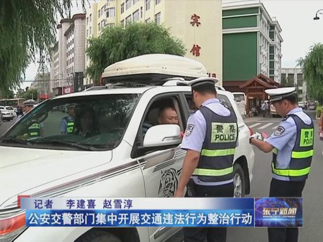 公安交警部门集中开展交通违法行为整治行动