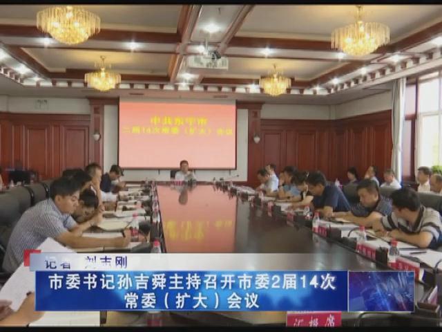 市委书记孙吉舜主持召开市委2届14次常委(扩大)