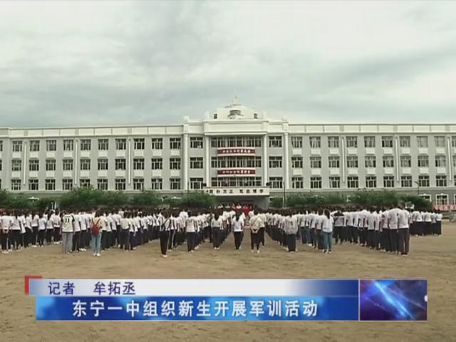 东宁一中组织新生开展军训活动