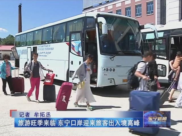 旅游旺季来临 东宁口岸迎来出入境旅客高峰