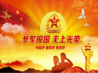 中国梦 强军梦 我的梦