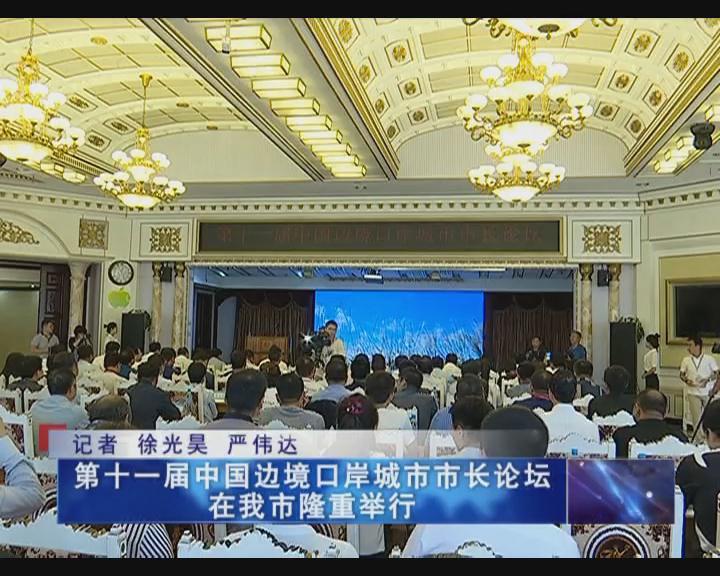 黑龙江省省商务厅_省商务厅副厅长,口岸办主任孟林在致辞中表示,黑龙江省的