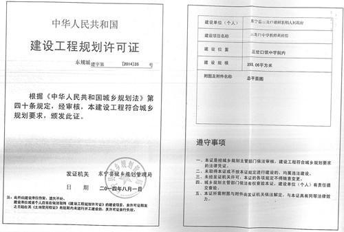建設工程規劃許可證