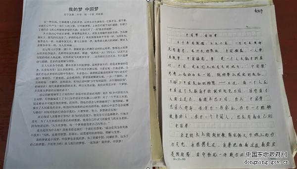 """东宁二中开展""""中国梦,我的梦""""系列活动"""