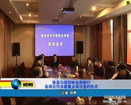 东宁县与绥阳林业局同在一片沃土